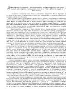 Хладнокръвие и решимост при изпълнение на една патриотична мисия - съчинение-разсъждение върху десета глава на повестта Немили-недраги от Иван Вазов