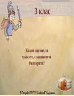 Какво научих за траки славяни и прабългари