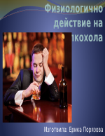 Алкохоли и тяхното влияние върху човешкия организъм