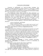 Методика на обучението по физическо възпитание
