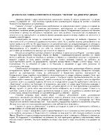 Драмата на човека и времето в романа Тютюн на Димитър Димов