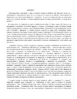 Анализ на стихотворението Цветарка - Христо Смирненски