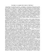 Българинът и чуждият свят в книгата Бай Ганьо