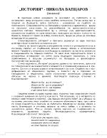 Анализ на История на Никола Вапцаров