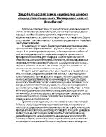 Защо българският език е национална ценност според Българският език от Иван Вазов