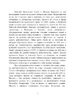 Абсурдизмът при Булгаков и Гогол в Дяволиада и Нос