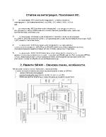 Микропроцесорна Техника - пищови