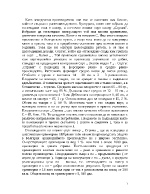 Производство на пипер в пластмасови оранжерии и преработката му