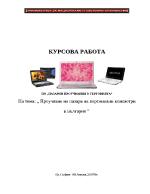 Проучване на пазара на персонални компютри в България