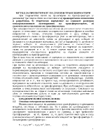 Метод за проектиране на силови трансформатори