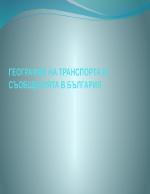 География на транспорта и съобщенията в България