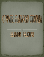 Старите български столици