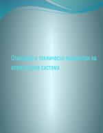 Описание и технически параметри на компютърна система