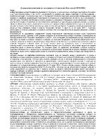 Държавно-политическо развитие на Княжество България 1879-1885