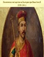 Политическо могъщество на България при Иван Асен II 1218-1241г