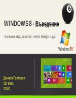Windows 8 Уиндоус 8