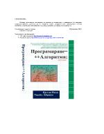 Книгата Програмиране ++Алгоритми