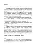 Исторически предпоставки и концепции за формиране на ЕС и неговата правна система