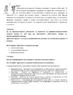 Mетодика на обучението по български език и литература