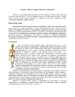 Стареене - факти и теории стратегии за превенция