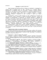 Проверка и оценка на деца и ученици със СОП