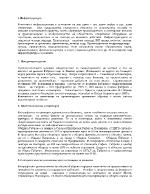 Туристическа инфраструктура на община Габрово