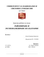 Райониране и регионализиране на Република България