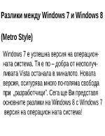 Разлики между Windows 7 и Windows 8