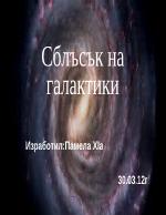 Сблъсък на галактики