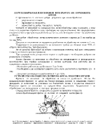 Агротехнически изисквания при работа на почвените фрези