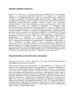 Функции и форми на държавата - лекции