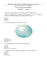 ДЗИ по География и икономика от 29 май 2012 г