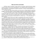 Престъпление и наказание - в разказ Индже