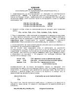 Алкани - Kласификация и наименования номенклатура и хомология