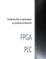 Архитектура на програмируеми логически матрици FPGA