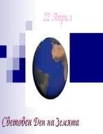 22 Април - Световен Ден на Земята