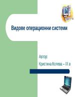Видове операционни системи