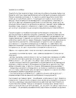 Анализ на Занемелите Камбани и Чорба от греховете на отец Никодим