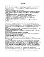 Скрепери- общо устройство конструктивни особености и експлоатация