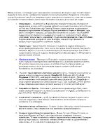 Какви са заслугите на България за света