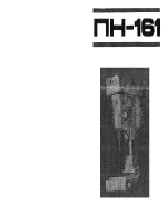 настолна бормашина ПН161