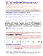 Бройни системи Числата и техните представяния преобразувания