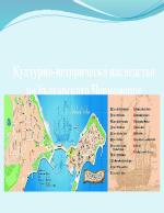 културно историческо наследство по българското черноморие