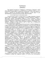 Анализ на Градушка от Пейо Яворов