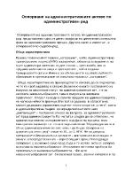 Оспорване на административни актове по административен ред