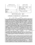 Нотариален договор за покупко-продажба на земеделска земя