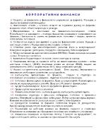 Корпоративни финанси - 18 развити теми за изпит