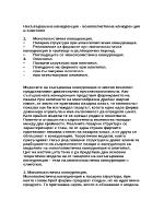 Несъвършенна конкуренция - монополистична конкуренция и олигопол