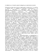 Финансово-стопански анализ на фирмата