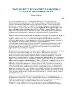 Българската граматика в таблици и схеми за прогимназисти